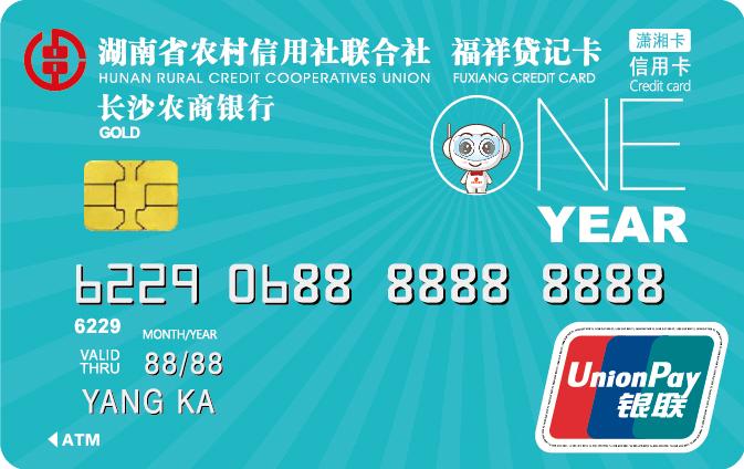 潇湘信用卡