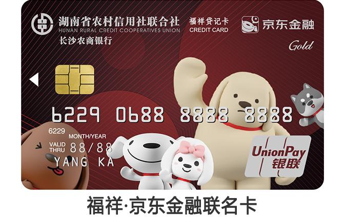 福祥·京东金融联名卡
