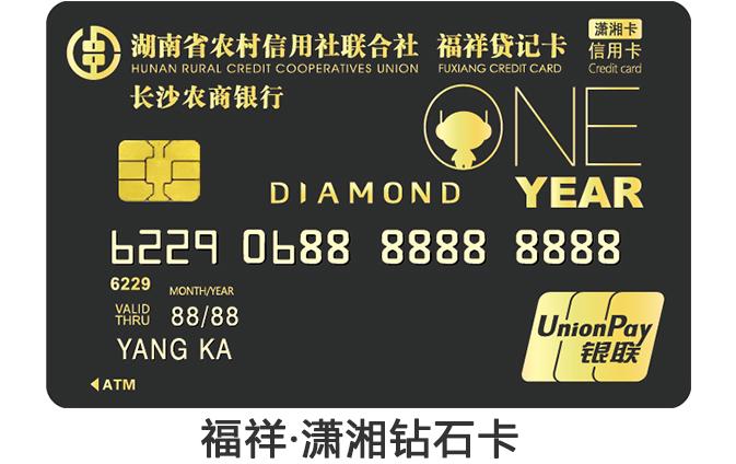 福祥·潇湘钻石卡